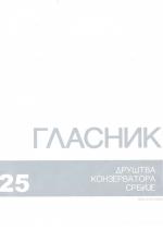 Glasnik 25